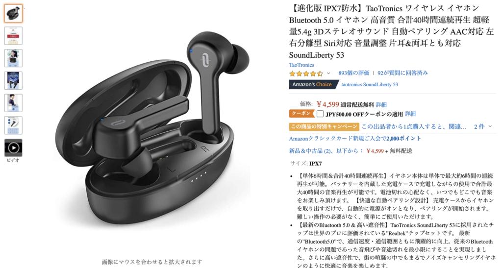 TaoTronics SoundLiberty 53のAmazonページ